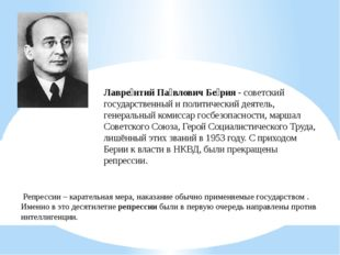 Лавре́нтий Па́влович Бе́рия - советский государственный и политический деятел