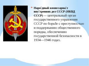 Наро́дный комиссариа́т вну́тренних дел СССР (НКВД СССР) — центральный орган г
