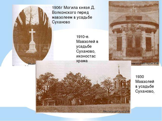 1906г Могила князя Д. Волконского перед мавзолеем в усадьбе Суханово 1910-е....