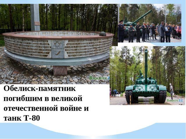 Обелиск-памятник погибшим в великой отечественной войне и танк Т-80
