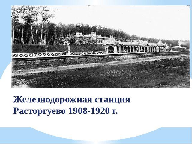 Железнодорожная станция Расторгуево 1908-1920 г.