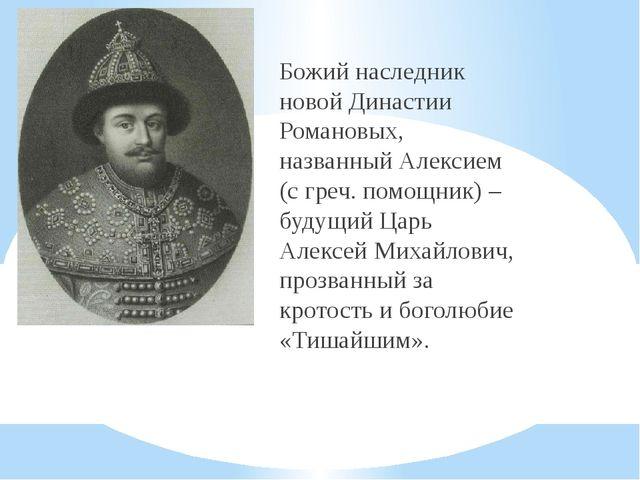 Божий наследник новой Династии Романовых, названный Алексием (с греч. помощн...