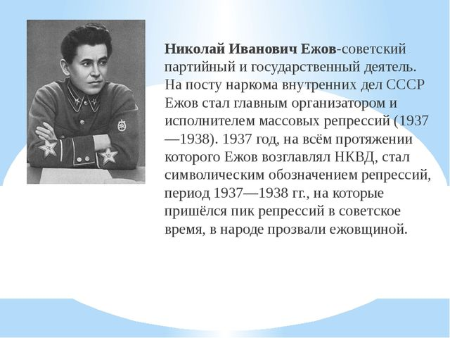 Николай Иванович Ежов-советский партийный и государственный деятель. На пост...
