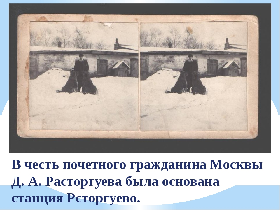 В честь почетного гражданина Москвы Д. А. Расторгуева была основана станция Р...