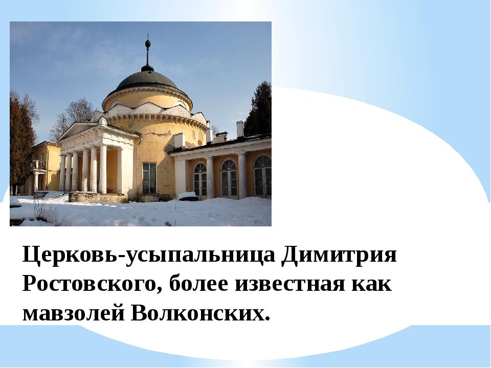 Церковь-усыпальница Димитрия Ростовского, более известная как мавзолей Волкон...