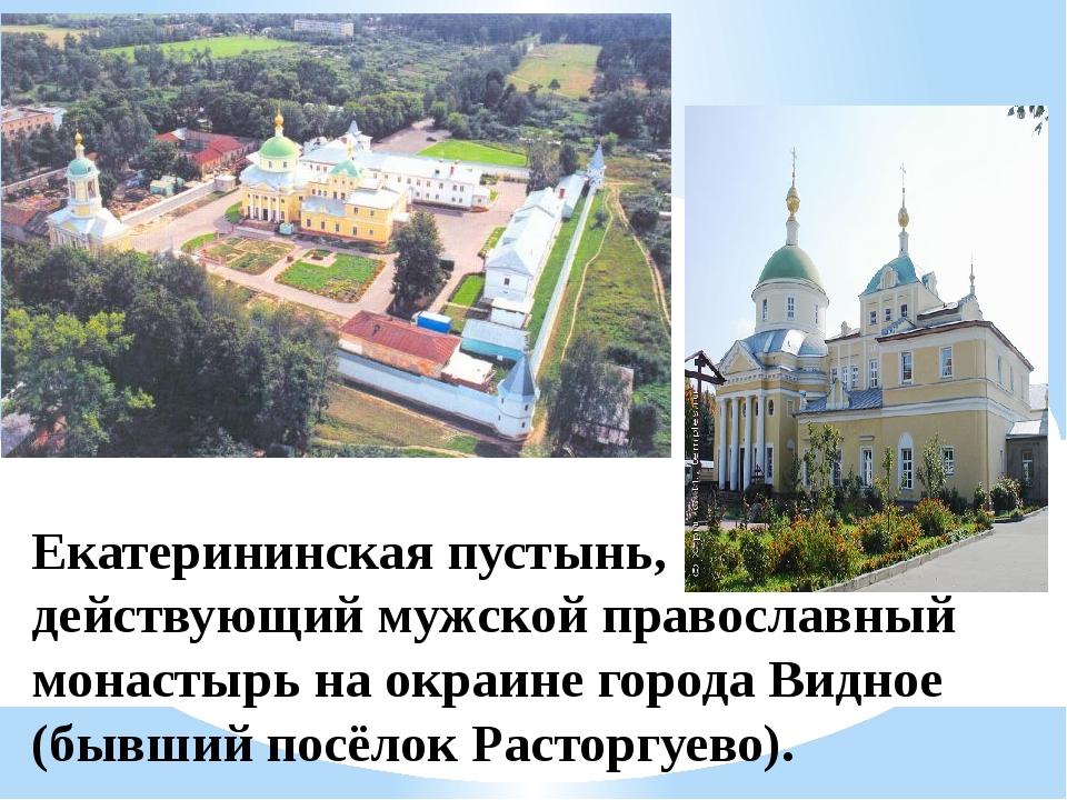 Екатерининская пустынь, действующий мужской православный монастырь на окраине...