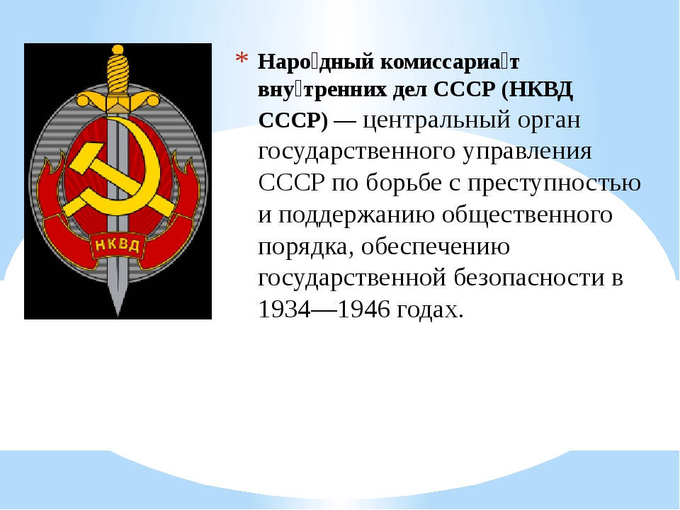 Наро́дный комиссариа́т вну́тренних дел СССР (НКВД СССР) — центральный орган г...