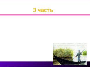 3 часть Прочитав эту часть, выбрать слова и сочетания слов, характеризующие Т