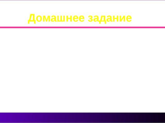 Домашнее задание Выразительное чтение рассказа с. 76-84, в. 5 , 7 Карточка «...
