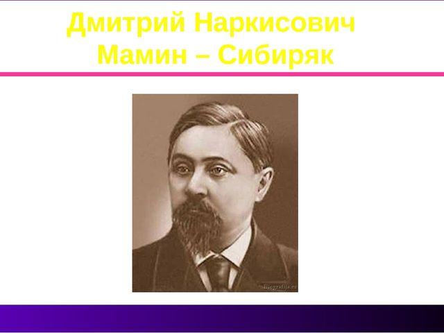 Дмитрий Наркисович Мамин – Сибиряк