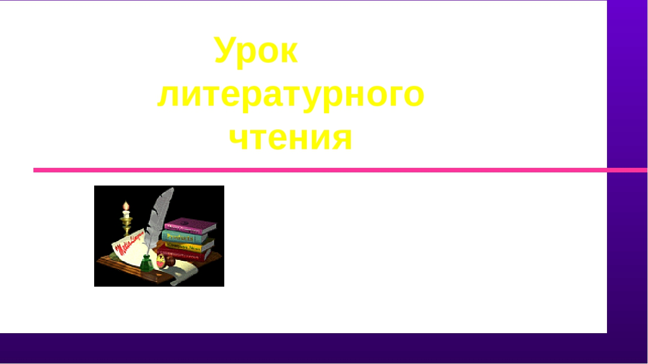 Урок литературного чтения 4 класс