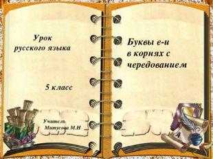 Урок русского языка 5 класс Буквы е-и в корнях с чередованием Учитель Митусо