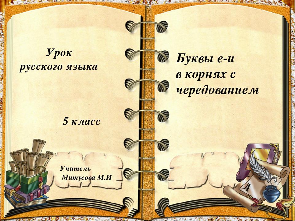 Урок русского языка 5 класс Буквы е-и в корнях с чередованием Учитель Митусо...