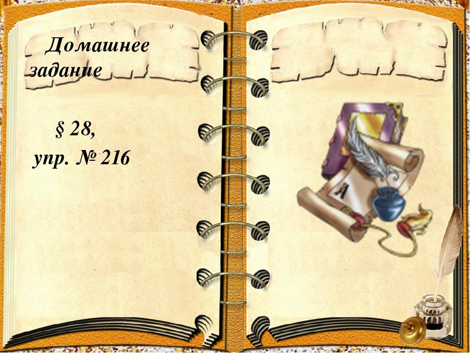 Домашнее задание § 28, упр. № 216