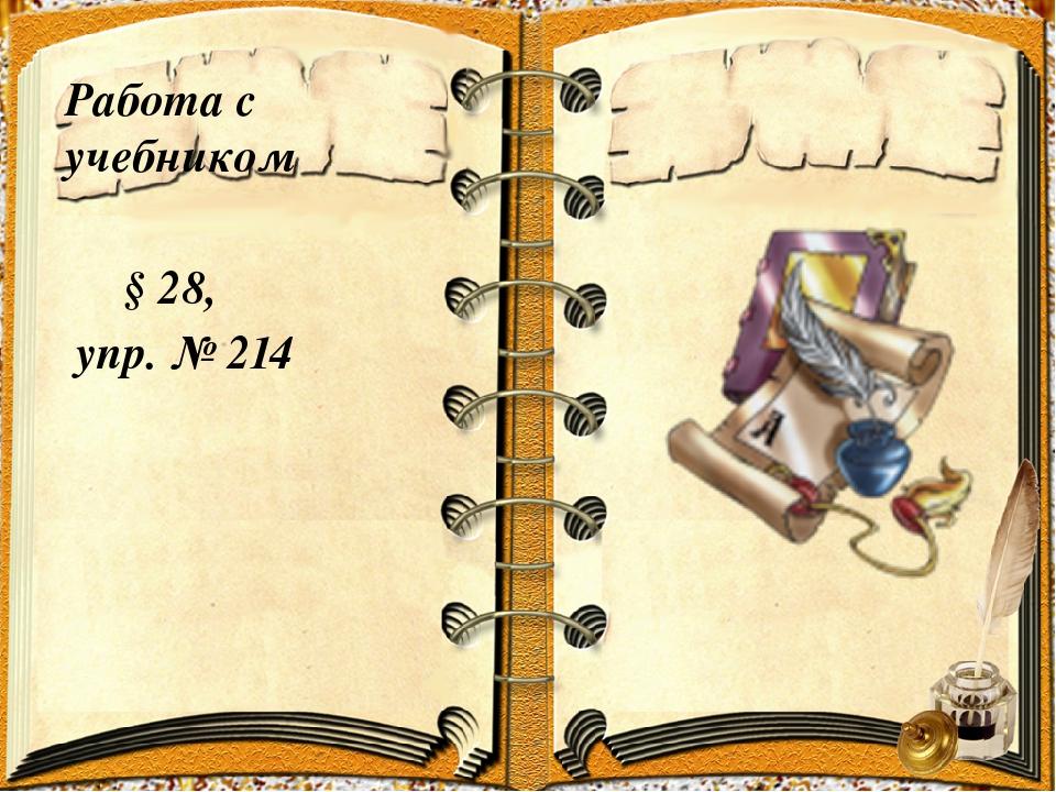 Работа с учебником § 28, упр. № 214