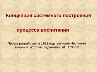 Проект разработан в 1991 году учеными Института теории и истории педагогики А
