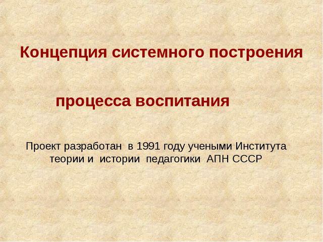 Проект разработан в 1991 году учеными Института теории и истории педагогики А...