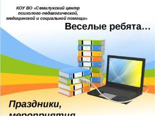 КОУ ВО «Семилукский центр психолого-педагогической, медицинской и социальной