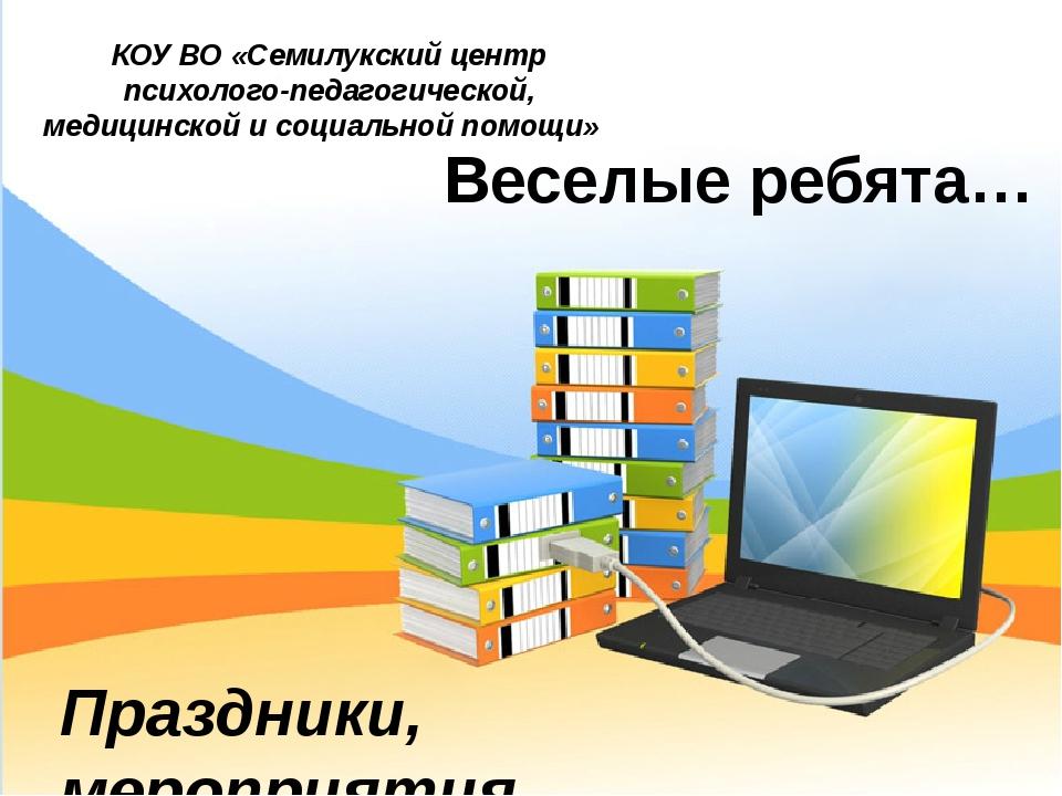 КОУ ВО «Семилукский центр психолого-педагогической, медицинской и социальной...