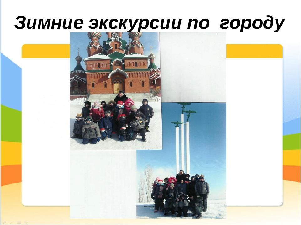 Зимние экскурсии по городу