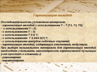 Гармонизация мелодий Последовательность усложнения материала: - гармонизация
