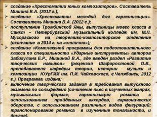 создание «Хрестоматии юных композиторов». Составитель Мишина В.А. (2012 г.);