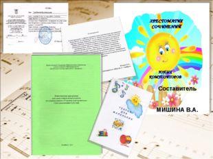 ХРЕСТОМАТИЯ СОЧИНЕНИЙ ЮНЫХ КОМПОЗИТОРОВ Составитель МИШИНА В.А.