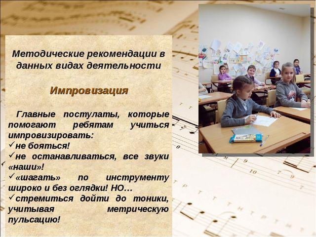 Методические рекомендации в данных видах деятельности Импровизация Главные п...