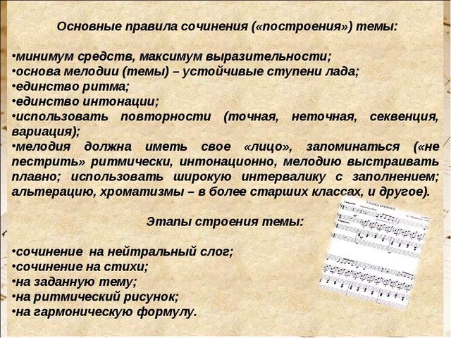 Основные правила сочинения («построения») темы: минимум средств, максимум...