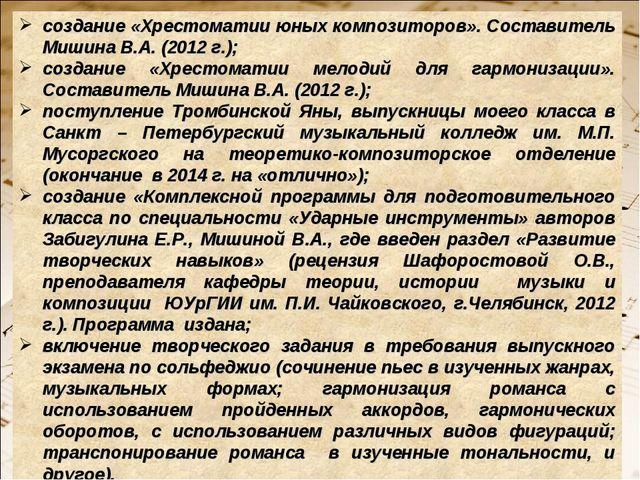 создание «Хрестоматии юных композиторов». Составитель Мишина В.А. (2012 г.);...