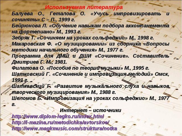 Используемая литература Балуева О., Геталова О. «Учусь импровизировать и соч...