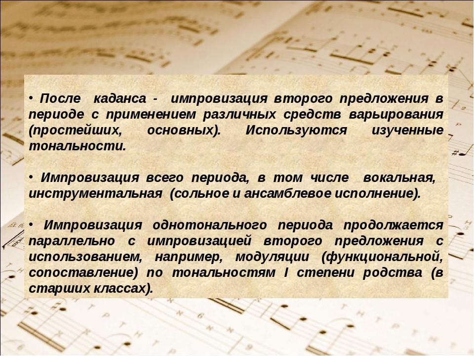 После каданса - импровизация второго предложения в периоде с применением раз...