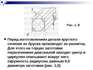 Перед изготовлением детали круглого сечения из бруска производят ее разметку.