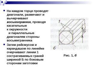 На каждом торце проводят диагонали, размечают и вычерчивают восьмигранник, пр