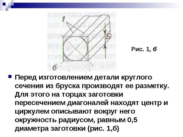 Перед изготовлением детали круглого сечения из бруска производят ее разметку....