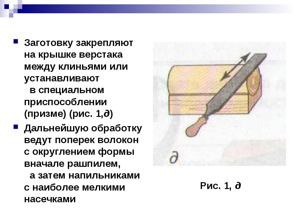 Заготовку закрепляют на крышке верстака между клиньями или устанавливают в сп...