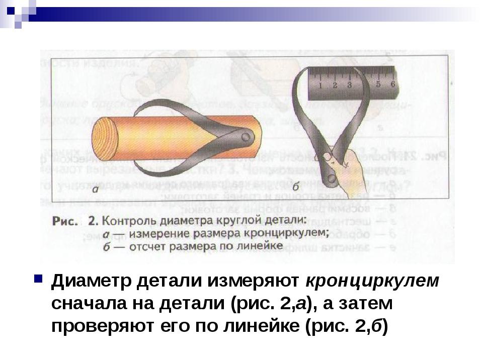 Диаметр детали измеряют кронциркулем сначала на детали (рис. 2,а), а затем пр...