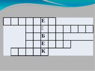 Е        Ң         Б      Е         К