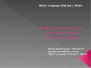Автор презентации: Зяблова Н.Г. учитель английского языка МБОУ «Сорская СОШ №