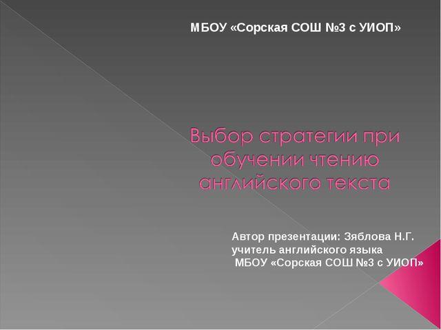 Автор презентации: Зяблова Н.Г. учитель английского языка МБОУ «Сорская СОШ №...