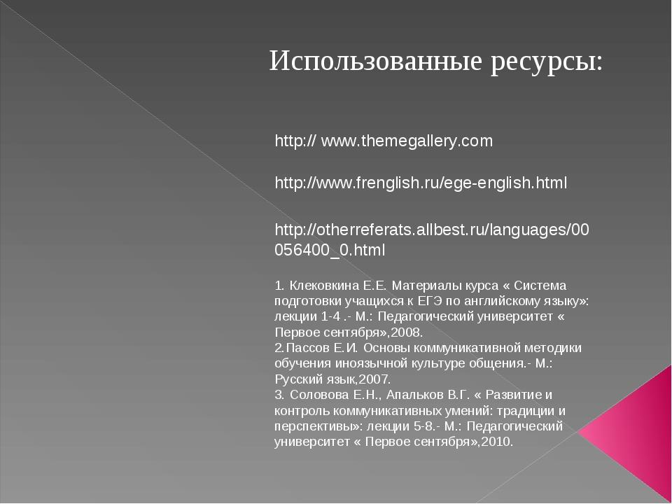 http:// www.themegallery.com Использованные ресурсы: http://www.frenglish.ru/...