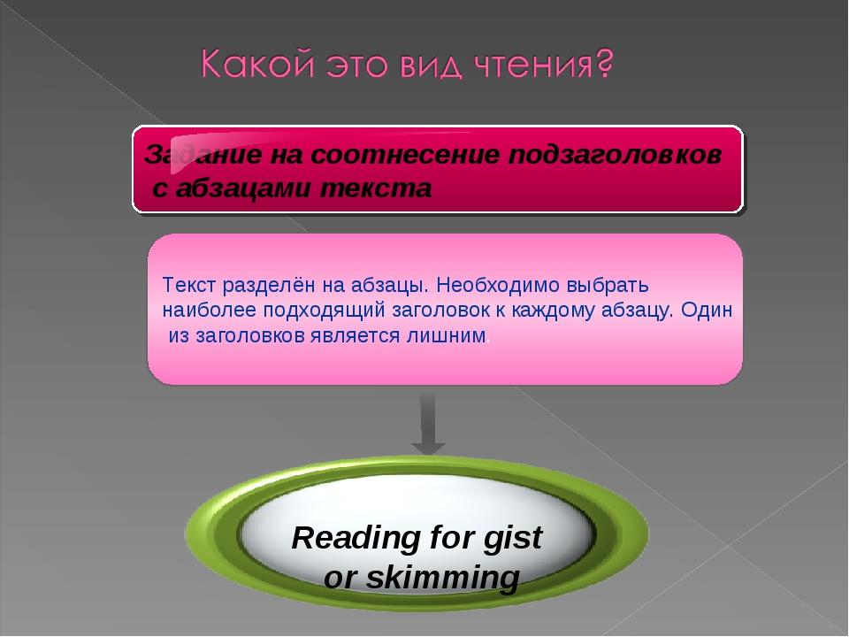 Reading for gist or skimming