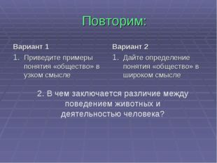 Повторим: Вариант 1 Приведите примеры понятия «общество» в узком смысле Вариа