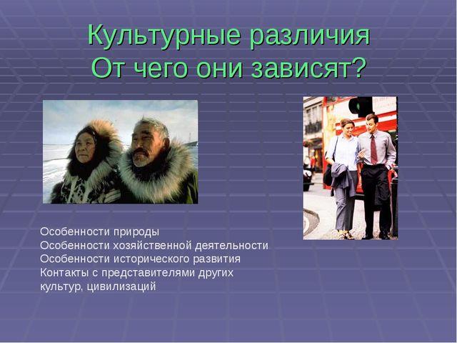 Культурные различия От чего они зависят? Особенности природы Особенности хозя...