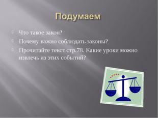 Что такое закон? Почему важно соблюдать законы? Прочитайте текст стр.78. Каки