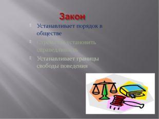 Устанавливает порядок в обществе Стремится установить справедливость Устанавл