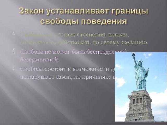 Свобода-отсутствие стеснения, неволи, возможность действовать по своему желан...