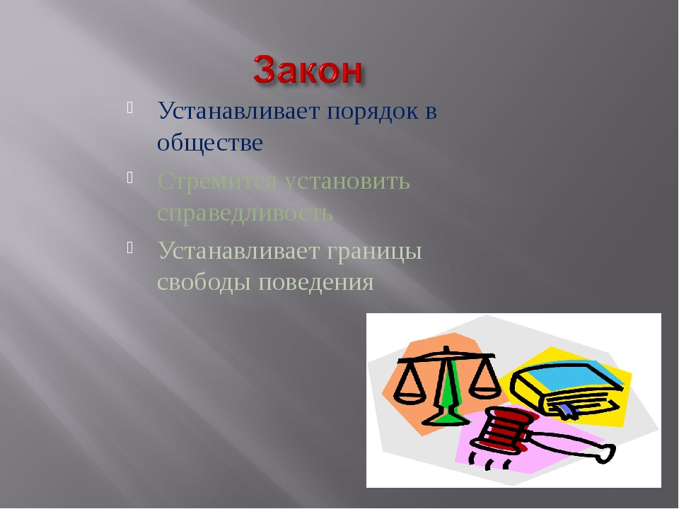 Устанавливает порядок в обществе Стремится установить справедливость Устанавл...