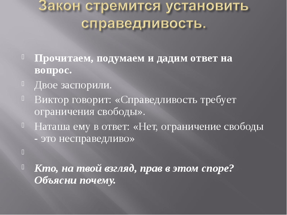 Прочитаем, подумаем и дадим ответ на вопрос. Двое заспорили. Виктор говорит:...