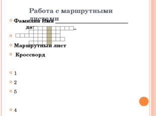 Работа с маршрутными листами Фамилия Имя ____________________________ дата __